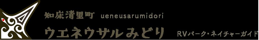 知床清里町ウエネウサルみどり|北海道知床清里町のRVパーク・キャンピングカーレンタル・自然ガイド・観光ガイド