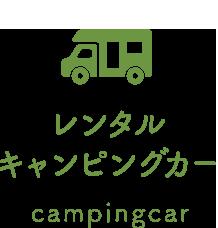 レンタルキャンピングカー