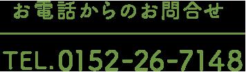 お電話からのお問合せTEL.0152-26-7148