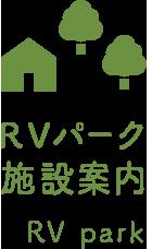 rvパーク